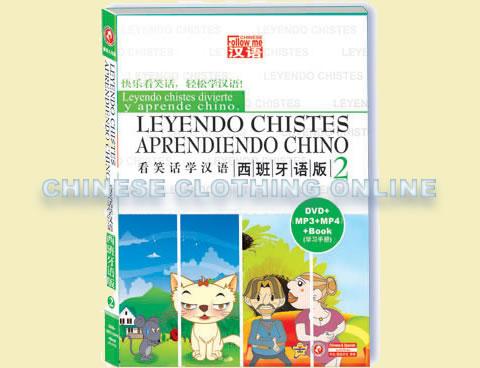 看笑話學漢語 (2) (西班牙語版) (DVD+MP3+MP4+課本)