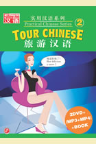 Practical Chinese Series (2) - Tour Chinese (2DVD+MP3+MP4+Text)