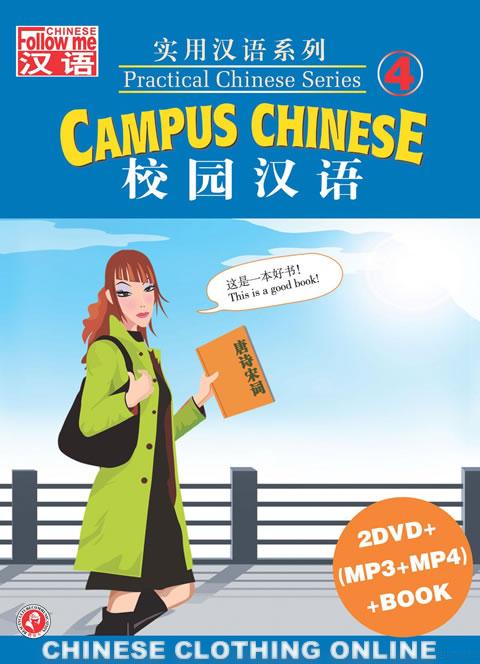跟我學漢語教材系列(4)-校園漢語 (2xDVD+MP3+MP4+課本)
