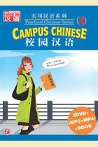 Practical Chinese Series (4) - Campus Chinese (2DVD+MP3+MP4+Text)