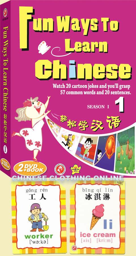 輕鬆學漢語 (1) (2 DVD + 課本 + 字彙卡)