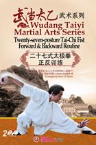 Wudang Taiyi Martial Arts Series - Twenty-seven-posture Tai-Chi Fist Forward & Backward Routine
