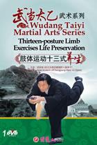 Wudang Taiyi Martial Arts Series - Thirteen-posture Limb Exercises Life Preservation