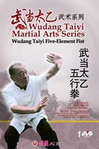 Wudang Taiyi Martial Arts Series - Wudang Taiyi Five-Element Fist
