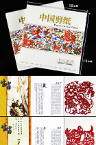 Handicraft Chinese Papercutting Booklet of Chinese Animal Zodiac (RM)