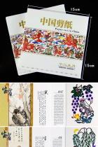 彩色十二生肖手工剪紙冊 (成品)