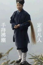 Wudang Horsetail Whisk (Fuchen)