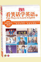 Fun Ways to Learn English (5) (DVD+MP3+MP4+Text)