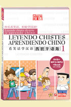 Fun Ways to Learn Chinese (I) (Spanish Version) (DVD+MP3+MP4+Text)