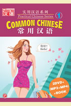 Practical Chinese Series (1) - Common Chinese (2DVD+MP3+MP4+Text)
