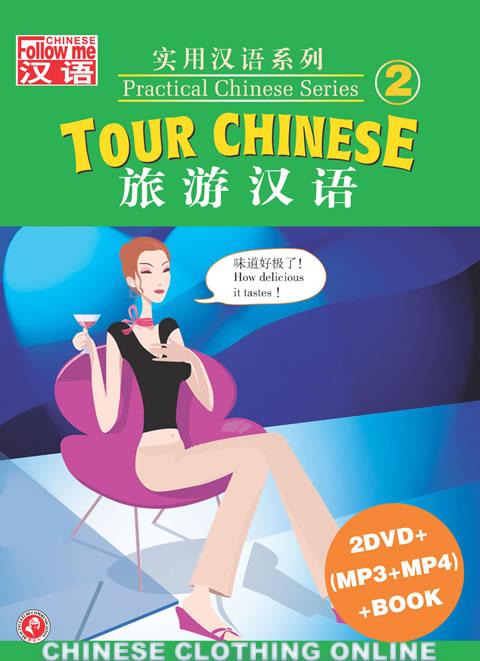 跟我學漢語教材系列(2)-旅遊漢語 (2xDVD+MP3+MP4+課本)