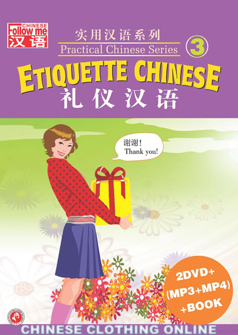 Practical Chinese Series (3) - Etiquette Chinese (2DVD+MP3+MP4+Text)
