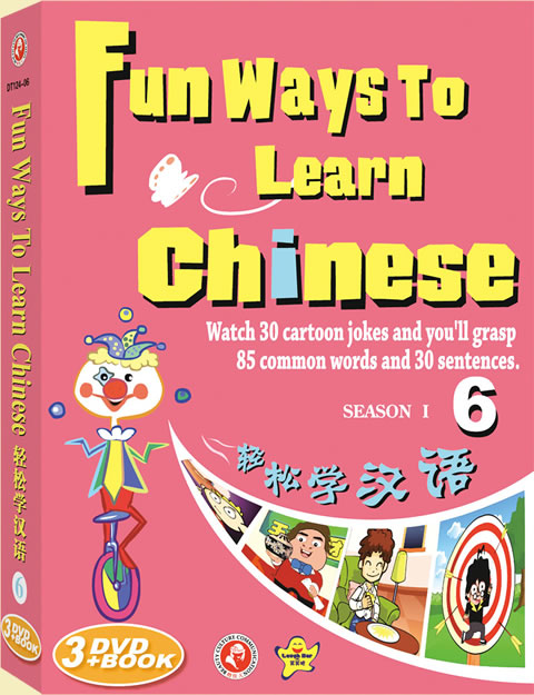Fun Ways to Learn Chinese (VI) (3 DVD + Text + Pinyin Wall Chart)