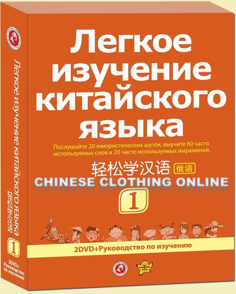 輕鬆學漢語 (1) (俄語版) (2 DVD + 課本)