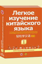 Fun Ways to Learn Chinese (I) (Russian Version) (2 DVD + Text)