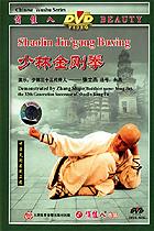 Shaolin Jin'gang Boxing