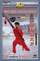 Shaolin Spring and Autumn Falchion