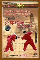 Shaolin Broadsword vs. Spear Practice