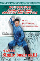 Chen-style Taiji Sparring and Capture - Single Basic Skill