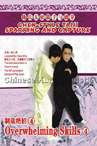 Chen-style Taiji Sparring and Capture - Overwhelming Skills 4