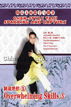 Chen-style Taiji Sparring and Capture - Overwhelming Skills 5