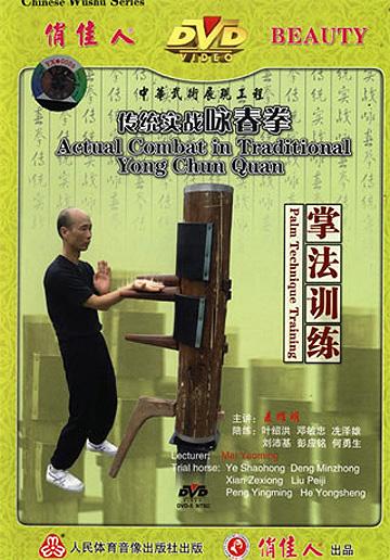 傳統實戰詠春拳-掌法訓練