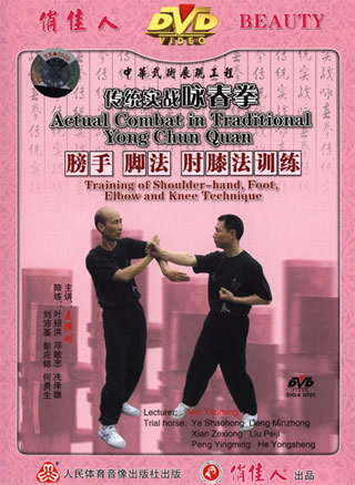 Wing Chun Arm, Foot, Elbow and Knee Techniques Training