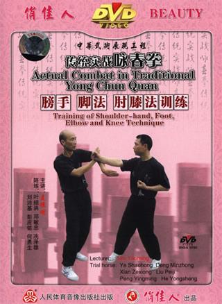傳統實戰詠春拳 膀手 腳法 肘膝法訓練