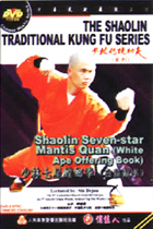 Shaolin Seven-star Mantis Quan - White Ape Offering Book