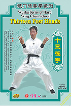 13 Post Hands of Hard Wing Chun School