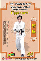 Upper Arm of Hard Wing Chun School