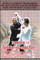 Actual Combat Techniques of Old-styled Taichi Rushing Fist and Sudden Agile Fist - Taichi One-end-cudgel Play (I)