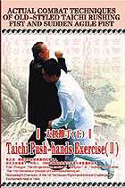 Actual Combat Techniques of Old-styled Taichi Rushing Fist and Sudden Agile Fist - Taichi Push-hands Exercise (II)