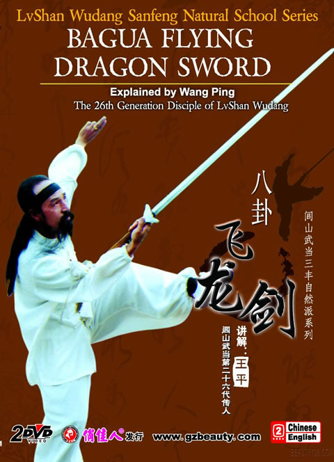 Lvshan Wudang - Bagua Flying Dragon Sword Part I, II