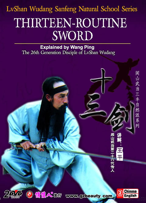 Lvshan Wudang - Thirteen-routine Sword Part I, II