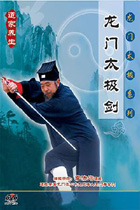 Longmen Taiji Sword