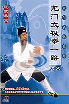 龍門太極拳系列-龍門太極拳一路(上式)