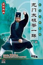 Longmen Taiji Quan 1st Routine - II