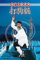 龍門太極拳系列-打狗棍