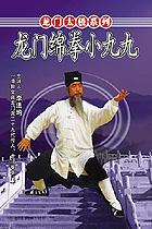 Small 99 Longmen-style Mian Quan