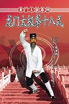 18-form Longmen-style Taiji Quan