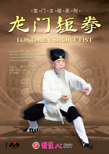 Longmen Short Fist