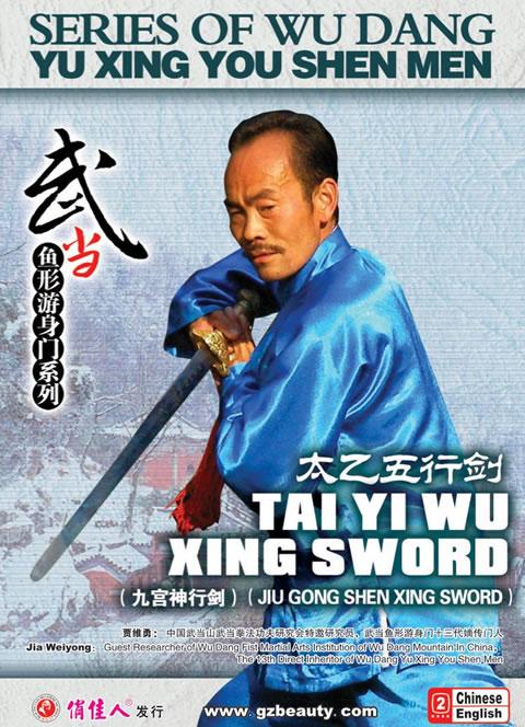Series of Wu Dang Yu Xing You Shen Men - Tai Yi Wu Xing Sword