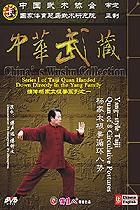 Yang-style Taiji Quan of 8 Circulative Postures
