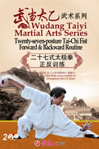 Wudang Taiyi Martial Arts Series - Twenty-seven-posture Tai-Chi Fist Forward & Backward Routine
