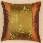 Chinese Ethnic Calligraphy Embroidery Cushion Cover
