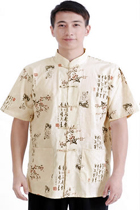 Short-sleeve Plum Blossoms Mandarin Shirt - Beige (RM)