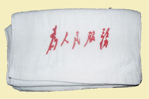 Genuine People's Liberation Army Towel