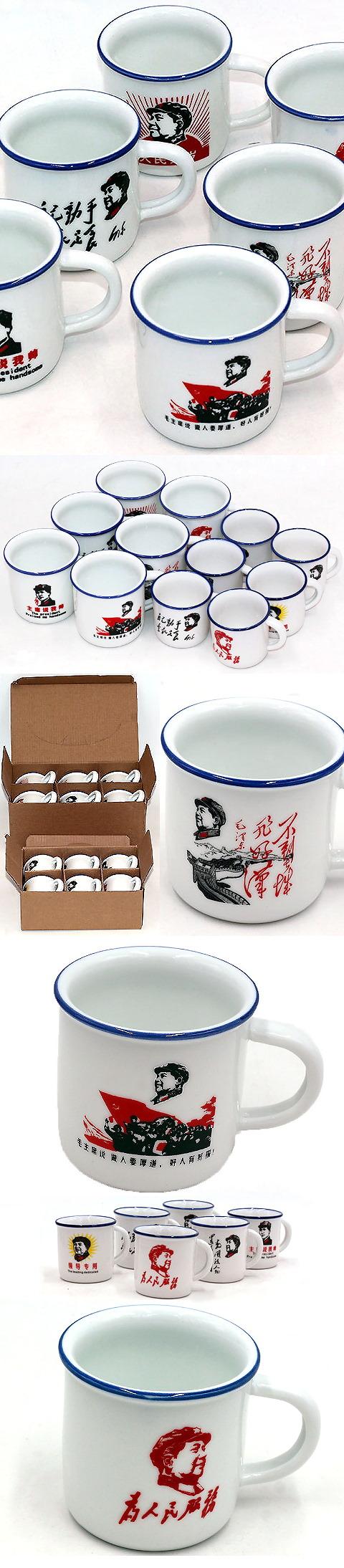 Cultural Revolution Enamel Mug