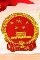 中華人民共和國國徽胸章
